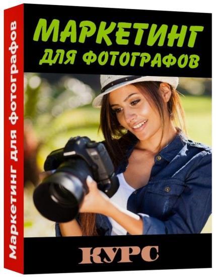 Маркетинг для фотографов
