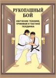 Рукопашный бой (обучение технике, приемам и тактике поединка)