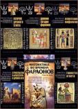 Загадки древнего Египта. 20 томов