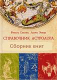 Справочник астролога. Том 1-3