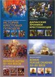 Хроники военных сражений. 16 книг