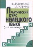 Практический курс немецкого языка (для начинающих) 6-е изд. (PDF + CD)