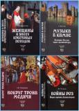 History Files. 28 книг