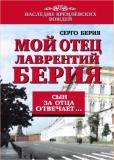 Наследие кремлевских вождей. 11 книг