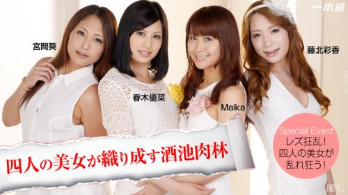 Maika, Ayaka Fujikita, Aoi Miyama, Yuuna Harumoto - HARDCORE (1.62 GB)
