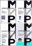 Мир электроники (55 книг +1 CD)