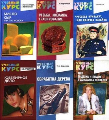 Учебный курс. 7 книг