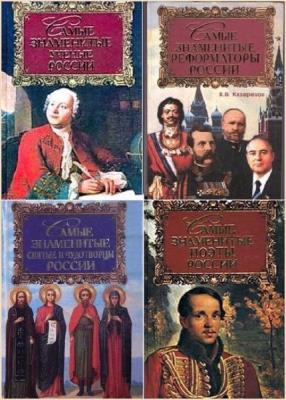 Самые красивые и знаменитые в 11 томах