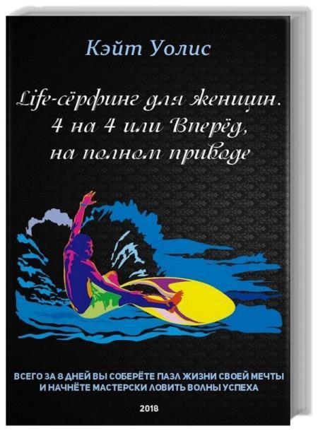 Life-сёрфинг для женщин. 4 на 4 или Вперёд, на полном приводе