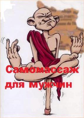 Самомассаж для мужчин