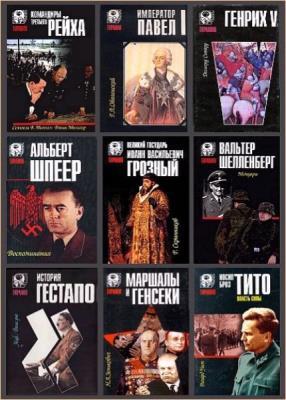 Тирания в 23 книгах