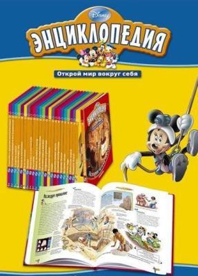 Энциклопедия Disney - Открой мир вокруг себя в 30 томах