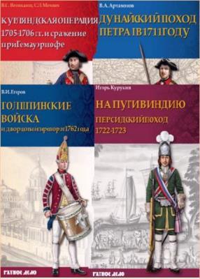 Ратное дело (10 книг)