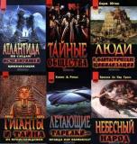 Таинственный мир. 40 книг