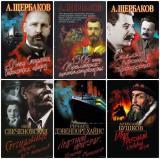 Загадки истории. 46 книг