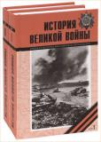Военная история Российского государства. 10 томов
