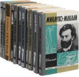 ЖЗЛ. Сборник (1096 книг)