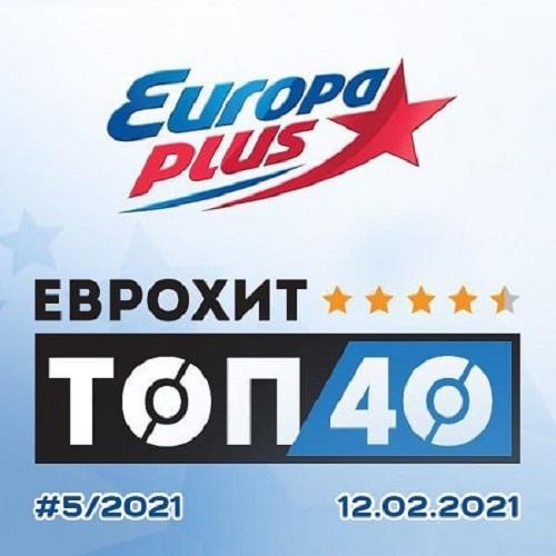 ЕвроХит Топ 40 Europa Plus 12.02.2021 (2021)