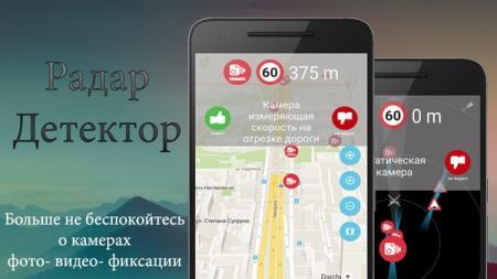 РадарДетектор (GPS радар) 3.1.29 [Android]