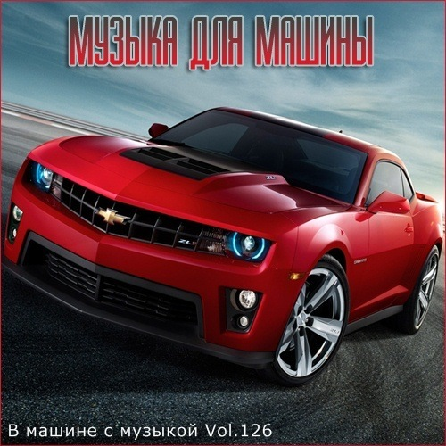 В машине с музыкой Vol.127 (2021)