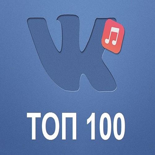 Чарт ВКонтакте ТОП 100 Март (2021)