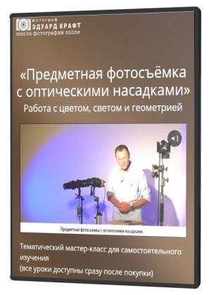 Предметная фотосъёмка с постоянным светом (2021) HDRip