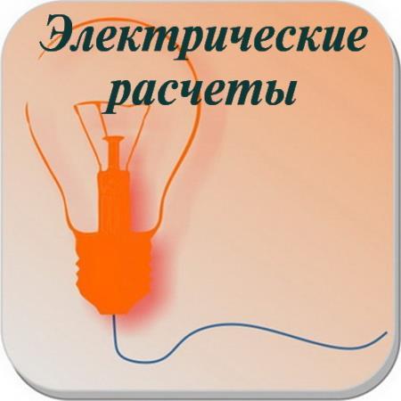 Электрические расчеты - Electrical Calculations PRO 8.0.1 (Android)