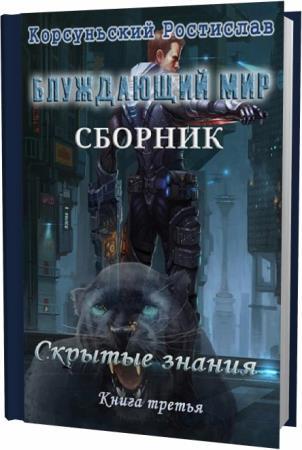Ростислав Корсуньский - Блуждающий мир (2021)