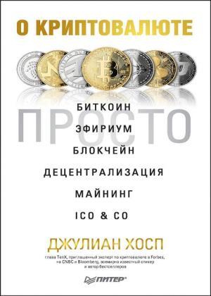 Джулиан Хосп - О криптовалюте просто
