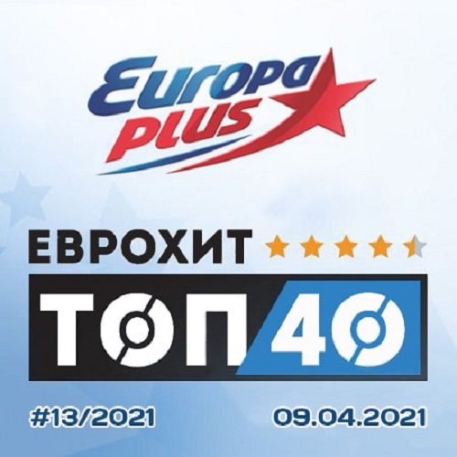 ЕвроХит Топ 40 Europa Plus 09.04.2021 (2021)
