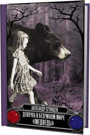 Александр Кутищев. Девочка в безумном мире «Медведь»