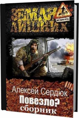 Алексей Сердюк. Повезло. Сборник книг