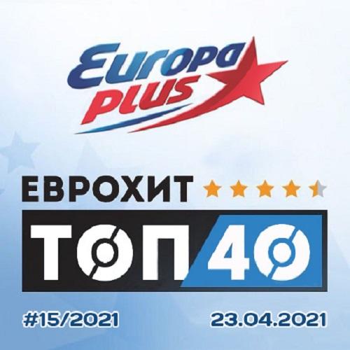 Europa Plus: ЕвроХит Топ 40 23.04.2021 (2021)