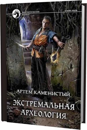 Артем Каменистый. Экстремальная археология