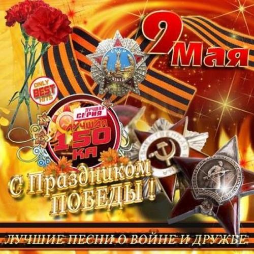 9 Мая: Лучшая 150-ка с праздником Победы! (2012)